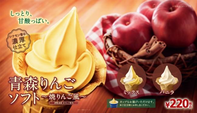 シナモン感じるりんごの美味しさ♡ミニストップの「青森りんごソフト~焼りんご風~」は、サクサクのパイを合わせてアップルパイ風にも楽しめる♪