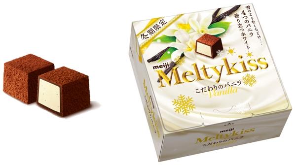 ハート柄の個包装が入っていたら、あなたにラッキー訪れるかも♪4つのバニラの香り楽しめる「メルティーキッスこだわりのバニラ」新発売!