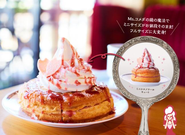 コメダ珈琲店に3日間限定で美味しい魔法がかかる♡「シロノワール」&「シロノワールキュート」が、ミニプライスで食べられちゃいます♪