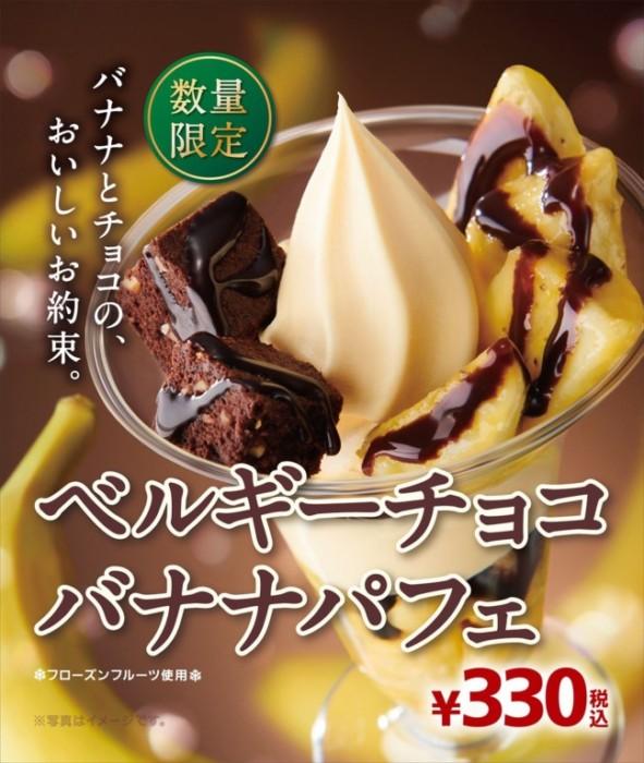 パフェの王道!チョコバナナパフェがミニストップに登場♪ベルギーチョコレートを使用した飽きない美味しさを召し上がれ♡