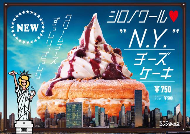 濃厚なクリームチーズ×ソフトクリームをホカホカなデニッシュパンで楽しむ♡コメダ珈琲店「シロノワール N.Y.(ニューヨーク)チーズケーキ」
