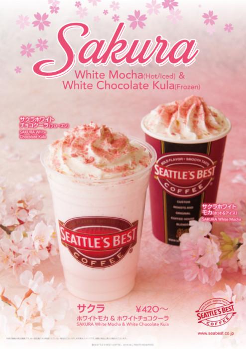 サクラ感じる「ホワイトモカ」♡シャリシャリのフローズンでサクラを楽しむ「ホワイトチョコクーラ」♪シアトルズベストコーヒーの春色ドリンク