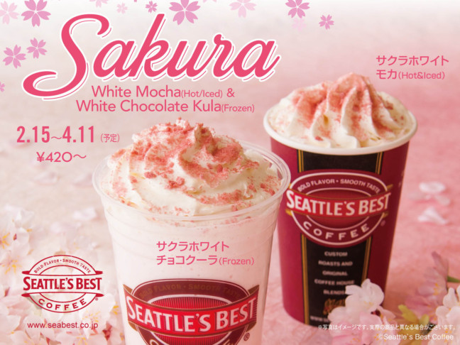 シアトルズベストコーヒー 『サクラホワイトモカ』(ホット/アイス) 『サクラホワイトチョコクーラ』(フローズン)