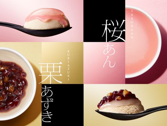 """ハーゲンダッツの和スイーツ""""華もち""""から2つの味わいが期間限定で新発売♪『栗あずき』&『桜あん』は高級感のある癒しの美味しさ♡"""