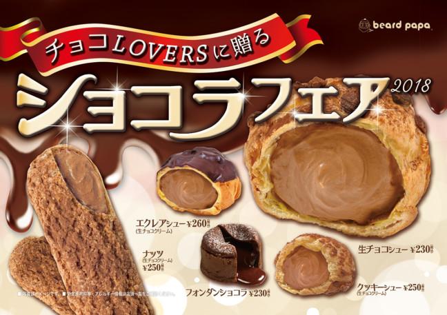 2月のビアードパパはショコラ尽くしで楽しもう♪ベルギー産高級チョコレートの美味しさ「生チョコシュー」と2月14日限定「Wチョコナッツ」に注目☆