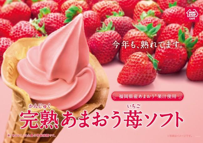 """""""香り""""と""""甘み""""に春を感じる♪完熟いちごの果汁を使用したジューシーでクリーミーなミニストップの「完熟あまおう苺ソフト」"""