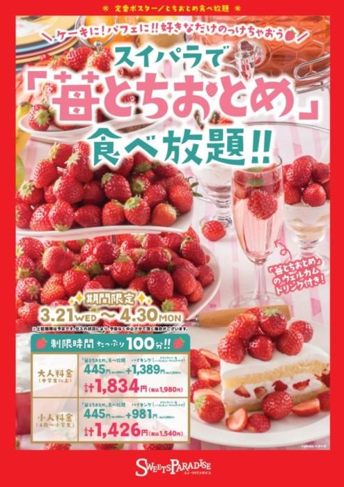 """春は美味しいスイーツと一緒に旬の苺も食べ放題♡スイーツパラダイス関東4店舗限定で""""とちおとめ""""を飽きるまで食べられる♪"""