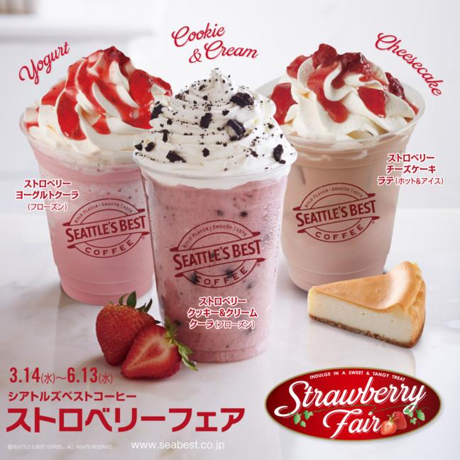 カフェドリンクで苺の美味しさをいっぱい楽しみたいならシアトルズベストコーヒー☆毎年大好評の『ストロベリーフェア』始まる!
