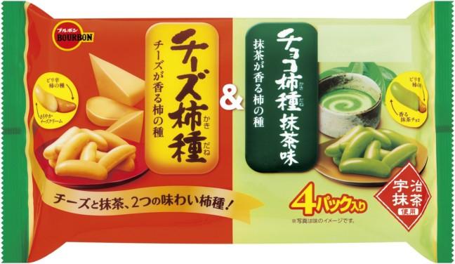チーズ柿種&チョコ柿種抹茶味
