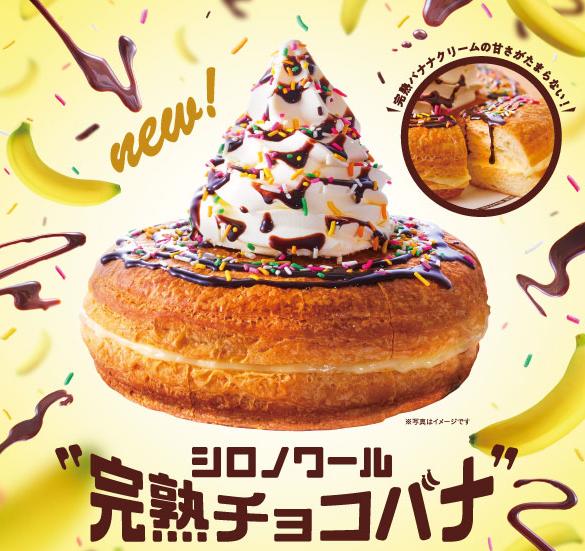 4月&5月の期間限定シロノワールは食べ応え◎完熟バナナとチョコの美味しさ楽しめる♡季節を彩るコメダの新作ケーキもチェック☆
