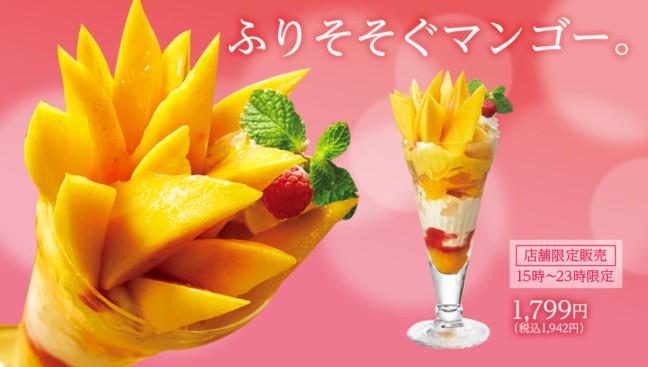 濃厚なマンゴーの甘さをたっぷり堪能できるデニーズのデザート!マンゴーをまるごと2個分使用した贅沢パフェは注目☆☆