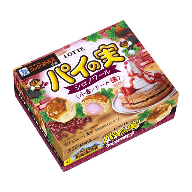 ☆ロッテのオススメお菓子情報☆行楽シーズンに食べたいこの春注目の『パイの実<コメダ珈琲店監修小倉ノワール>』 『コアラのマーチ<ソフトクリーム>』