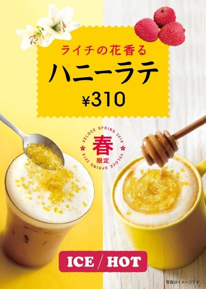 イエローシュガーに元気をもらえる☆ハニーの甘さに癒される♡カフェ・ベローチェのライチ香る「ハニーラテ」