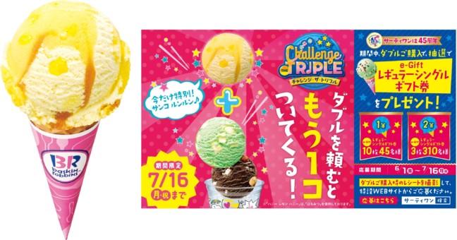爽やかな甘みのはちみつレモンの美味しさをサーティーワンで♪6月のおすすめフレーバーは夏にぴったり「ハニー レモン ハニー」