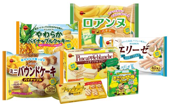ブルボン「サマーフルーツフェア」☆☆人気お菓子がバナナ味やパイナップル味になって、味わいも色合いも初夏楽しめる♪
