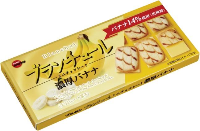 ブルボン ブランチュールミニチョコレート 濃厚バナナ