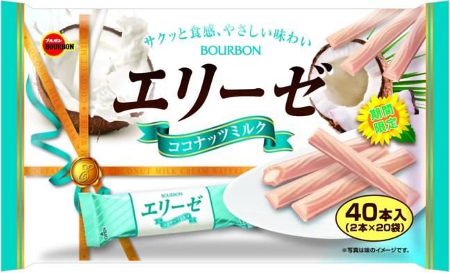 ブルボン 40本エリーゼココナッツミルク
