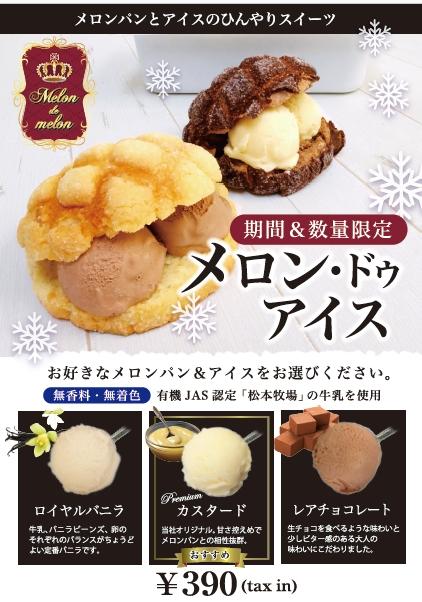 メロンパン好きさんに贈る、アイスをサンドしたひんやりスイーツ♡メロンパン専門店「メロン ドゥ メロン」の期間限定『アイスメロンパン』