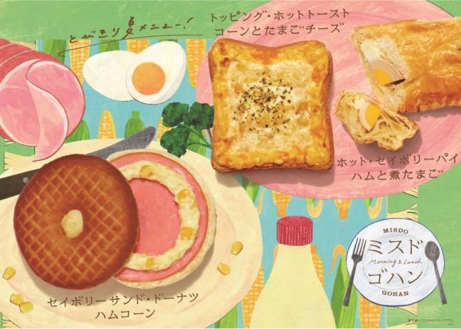 夏はミスドでランチ☆夏限定のパイ&ホットドッグで『ミスドゴハン』がもっと楽しくなりそう♪