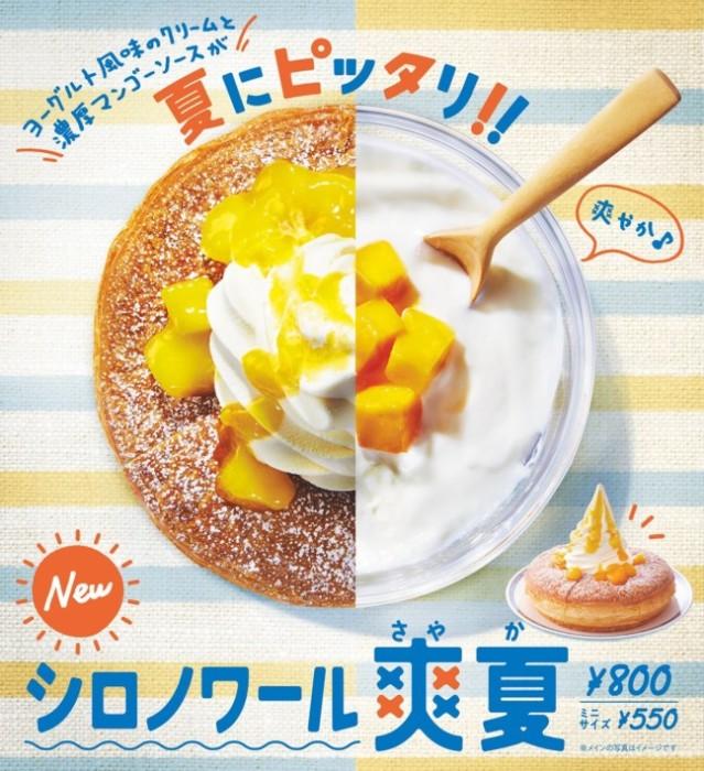 コメダの夏☆ヨーグルト風味のクリームをはさんだ限定シロノワールとかき氷で、ウキウキ楽しい夏のカフェタイム過ごせる♡