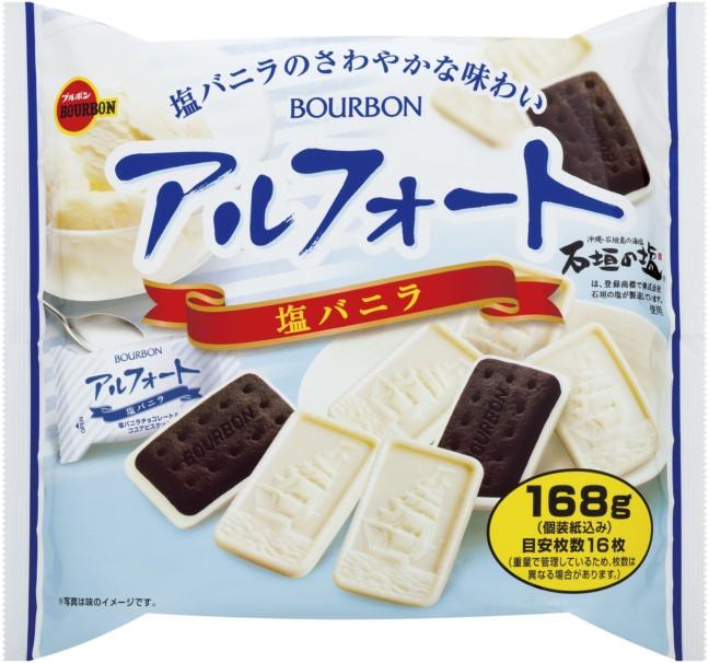 夏のお菓子は塩のアクセントで爽やかな甘さを☆「アルフォート」「エリーゼ」などブルボン人気菓子の夏限定商品が美味しい♡