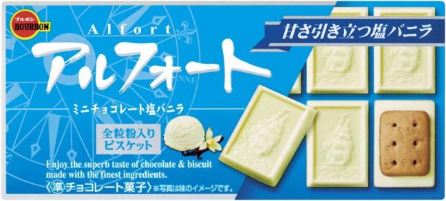 ブルボン アルフォートミニチョコレート塩バニラ