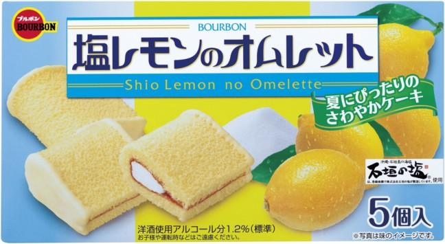 ブルボン 塩レモンのオムレット