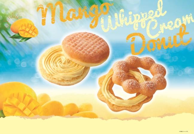 ミスドでマンゴー☆甘酸っぱい夏の癒し系ドーナツ『マンゴーホイップドーナツ』で、夏を感じるスイーツタイム♪