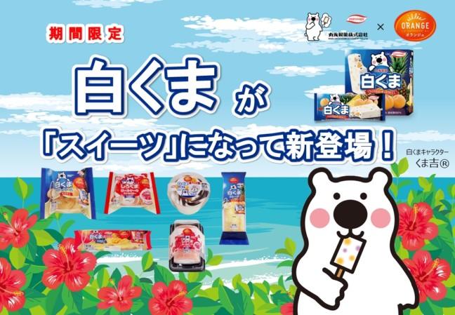 丸永製菓 「白くま」 シリーズとコラボしたスイーツ