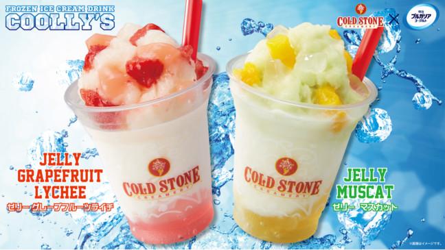 コールドストーンのフローズンヨーグルトドリンク♡アイスクリームやジェラートを合わせた最強ひんやりドリンクで真夏の暑さ吹き飛ばそう!