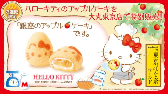 ハローキティのふわふわアップルケーキが大丸東京店で買える♪2018年夏のキュートな東京土産はコレ☆