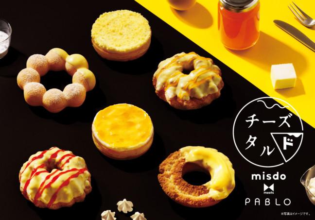 チーズタルト専門店「PABLO」の美味しさをミスタードーナツで☆定番の人気ドーナツもチーズタルトの味わいにアレンジされて登場!