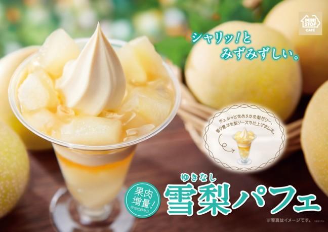 ミニストップに梨パフェ登場!爽やかでみずみずしい味わいは夏にも秋にもぴったり☆暑さを和らげてくれるスイーツです!