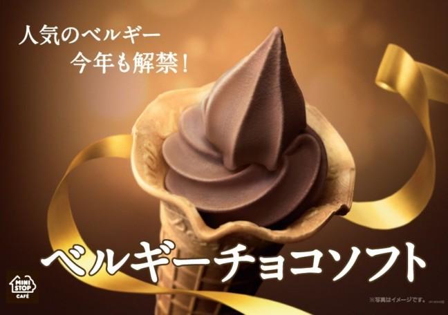 毎年人気の「ベルギーチョコソフト」がやってくる♡肌寒くなると恋しくなる濃厚なチョコレートの味わいをミニストップで♪