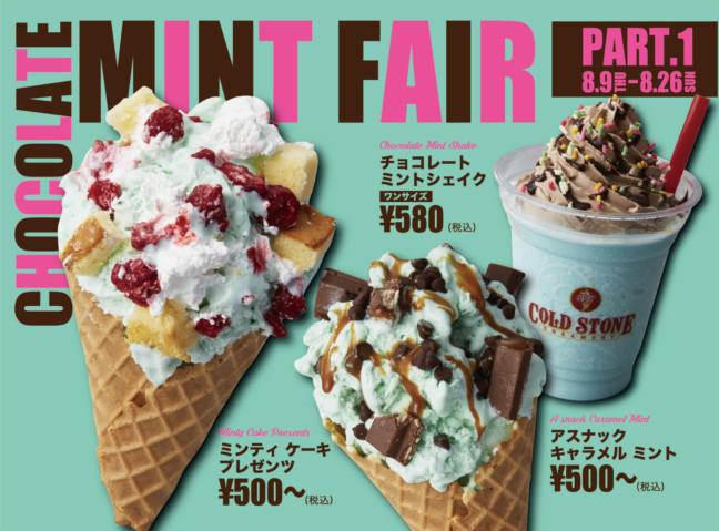 """コールドストーン 8月は""""チョコミント強化月間!""""「ミントフェア」‐第1弾‐"""