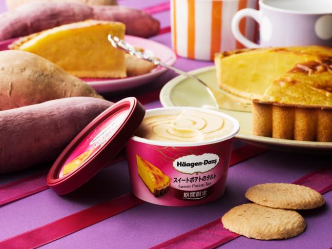 秋のハーゲンダッツ発売♪スイートポテトの味わい楽しめるアイスクリームで季節を先取りしちゃおう!