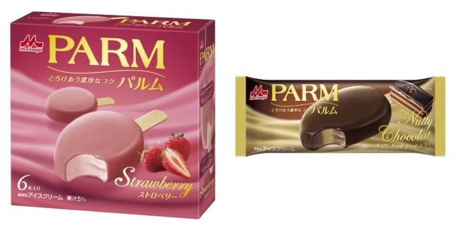 森永乳業「PARM(パルム)」からストロベリー味出た!期間限定、秋の美味しさの「香ばしナッティーショコラ」も見逃せない♪