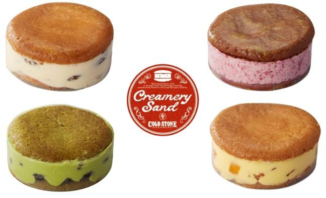 コールドストーンにクッキーサンド専門店、世界初の第一号店が渋谷ヒカリエに☆今すぐチェックしたい「コールドストーン クリーマリー サンド」