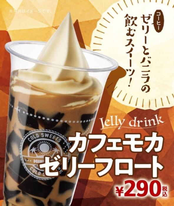 ミニストップで味わえるスイーツなカフェドリンク♡コーヒーゼリーとソフトクリームで飲みごたえ抜群の「カフェモカゼリーフロート」