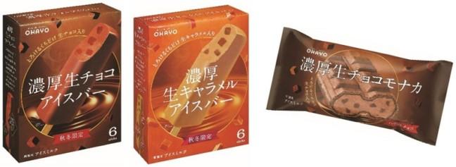 秋冬限定の濃厚生チョコアイスが今年も解禁されました♡生キャラメルの味わいも合わせて登場!秋の注目アイス見つけた☆