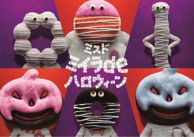キュートなドーナツで楽しいハロウィンパーティー☆ミスタードーナツにキュートなミイラドーナツが大集合★
