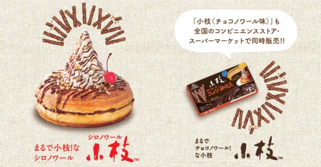 コメダの『シロノワール』があの有名お菓子『小枝』の美味しさに♪同時にシロノワール味の『小枝』も登場!