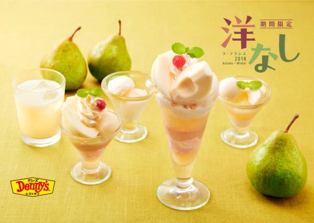 秋の旬フルーツ「洋なし」を楽しむデニーズの期間限定デザート☆香り高い国産ラ・フランスの魅力をたっぷり堪能しちゃおう♪