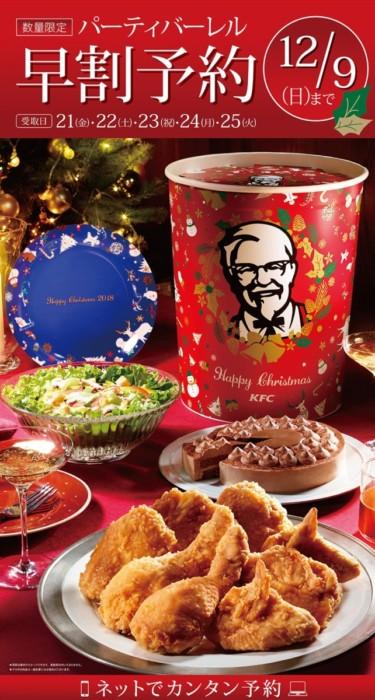 ケンタッキーのクリスマス予約もう始まってる!割引特典がある今がチャンス☆店舗ではもちろん、ネットからも予約ができちゃう手軽さも嬉しい♪