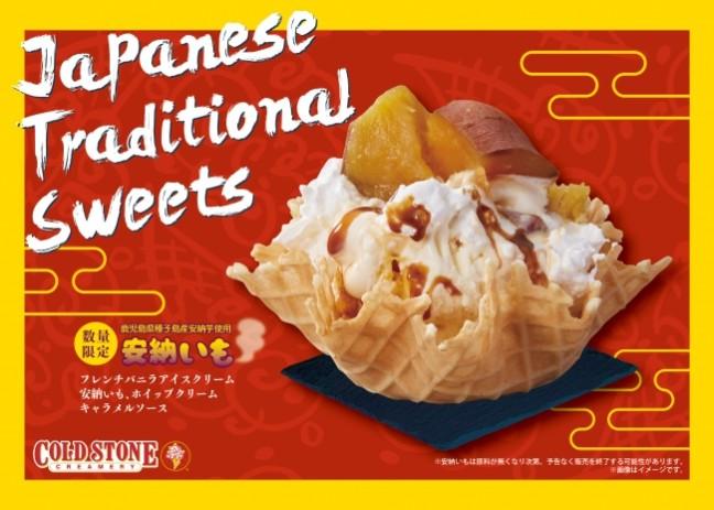 濃厚な甘さが大人気!安納芋のアイスクリームが今年も登場☆コールドストーンのプレミアムアイスクリーム『安納いも』