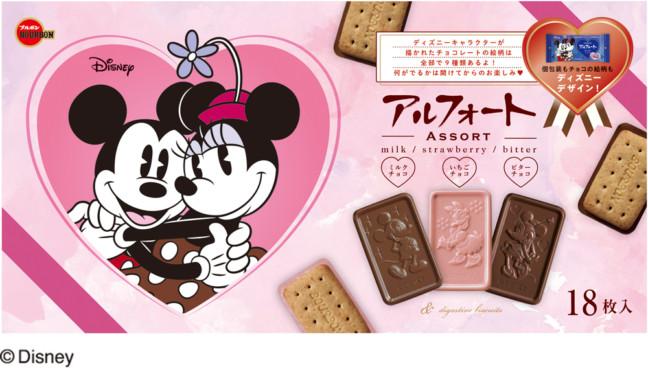ディズニーデザインのアルフォートがスーパーやドラッグストアで買えちゃう♡ブルボンでは早くもバレンタイン向けお菓子が発売開始♪