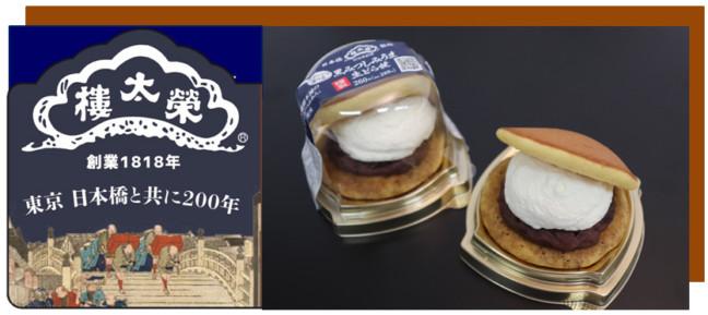 15万食限定販売!ファミリーマート×榮太樓のちょっと贅沢などら焼き♡Famima Sweets『黒みつしみうま 生どら焼』