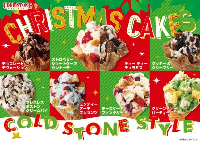 コールドストーンのクリスマスは選ぶ楽しみがいっぱい☆新作&歴代アイスが8種類登場!食べ放題企画もやっちゃうよ♪