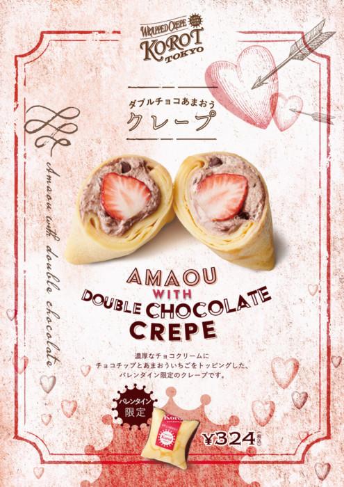 旬の苺とバレンタインシーズンの美味しさをダブルで楽しむ♪「ラップドクレープ コロット」の期間限定『ダブルチョコあまおう クレープ』