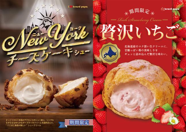 """2019年スタートを飾るビアードパパのシュークリームはチーズケーキ&いちご♡対象SNSに""""#ハッピーシューイヤー""""投稿で商品券が当たるチャンスも☆"""